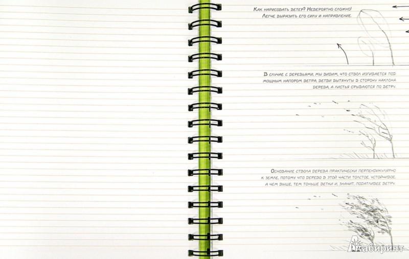 Иллюстрация 1 из 17 для SketchBook. Книга для записей и зарисовок | Лабиринт - канцтовы. Источник: Лабиринт