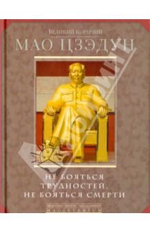 Великий кормчий Мао Цзэдун. Не бояться трудностей, не бояться смерти мао цзэдун великий кормчий мао цзэдун не бояться трудностей не бояться смерти афоризмы цитаты высказывания
