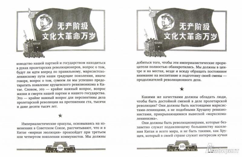 Иллюстрация 1 из 8 для Великий кормчий Мао Цзэдун. Не бояться трудностей, не бояться смерти - Мао Цзэдун | Лабиринт - книги. Источник: Лабиринт