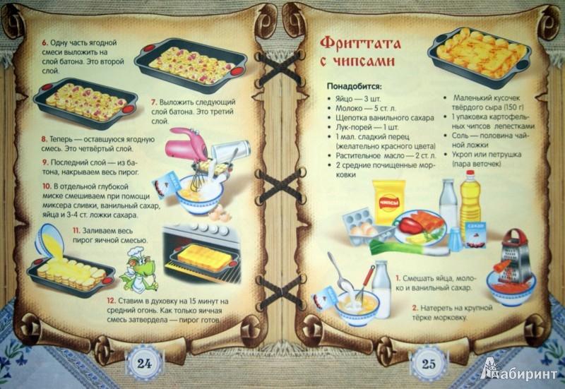 Иллюстрация 1 из 10 для Новая кулинарная книга для дракончиков и ребят - Красницкая, Грановский | Лабиринт - книги. Источник: Лабиринт