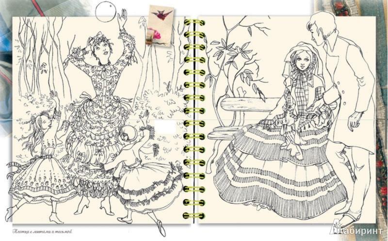 Иллюстрация 1 из 31 для Я раскрашиваю старинные платья - Галь Ле   Лабиринт - книги. Источник: Лабиринт