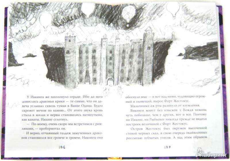 Иллюстрация 1 из 10 для Как приручить дракона. Книга 3. Как разговаривать по-драконьи - Крессида Коуэлл | Лабиринт - книги. Источник: Лабиринт