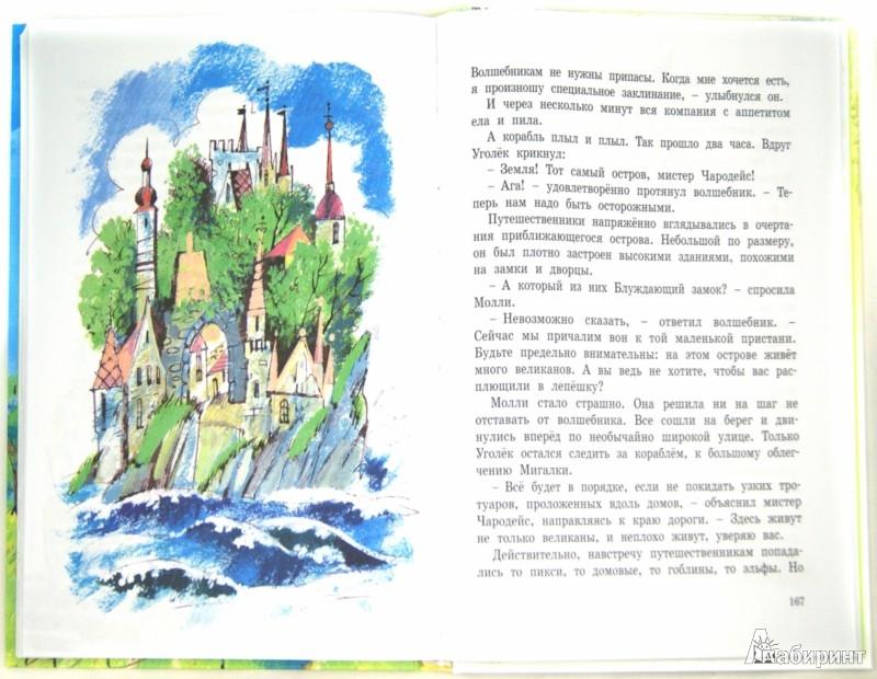 Иллюстрация 1 из 35 для Проделки волшебного кресла - Энид Блайтон   Лабиринт - книги. Источник: Лабиринт