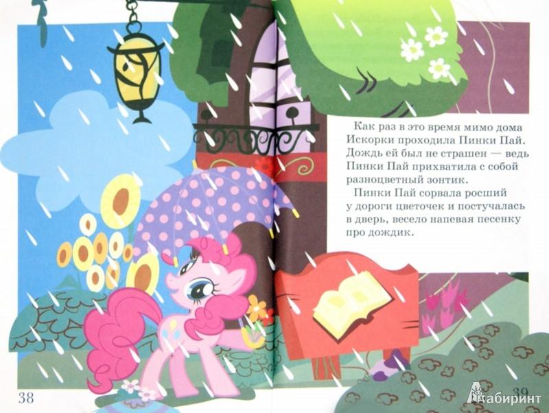Иллюстрация 1 из 27 для Мой маленький пони. Испытание для Эпплджек. Лучшее место на земле | Лабиринт - книги. Источник: Лабиринт