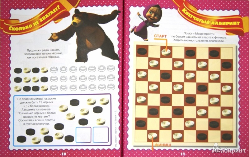 Иллюстрация 1 из 40 для Маша и медведь. Цветные задачки   Лабиринт - книги. Источник: Лабиринт