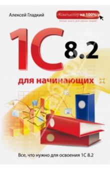 Электронная книга 1С 8.2 для начинающих