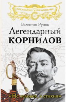 """Легендарный Корнилов. """"Не человек, а стихия"""""""