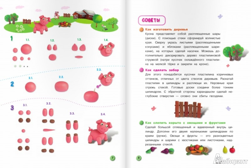 Иллюстрация 1 из 24 для Секреты лепки из пластилина. Шаг за шагом - Инна Карленок | Лабиринт - книги. Источник: Лабиринт