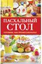 Кривцова Анастасия Владимировна Пасхальный стол. Готовим, как профессионалы!