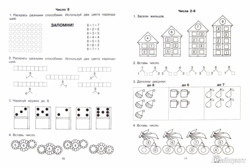 Иллюстрация 1 из 25 для 3000 заданий для подготовки детей к школе. Раскрась и запомни. Состав числа от 2 до 10 - Узорова, Нефедова | Лабиринт - книги. Источник: Лабиринт