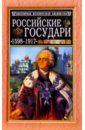 Давыдов М.Г. Российские государи: 1598-1917 цены