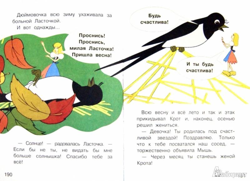 Иллюстрация 1 из 21 для Самые известные мультики - Успенский, Катаев, Цыферов, Липскеров | Лабиринт - книги. Источник: Лабиринт