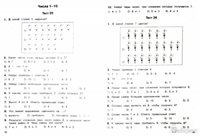 Иллюстрация 1 из 20 для 2500 тестовых заданий по математике. 1 класс - Узорова, Нефедова | Лабиринт - книги. Источник: Лабиринт