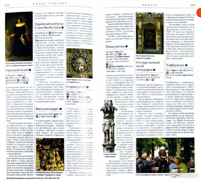 Иллюстрация 1 из 36 для Германия. Путеводитель | Лабиринт - книги. Источник: Лабиринт