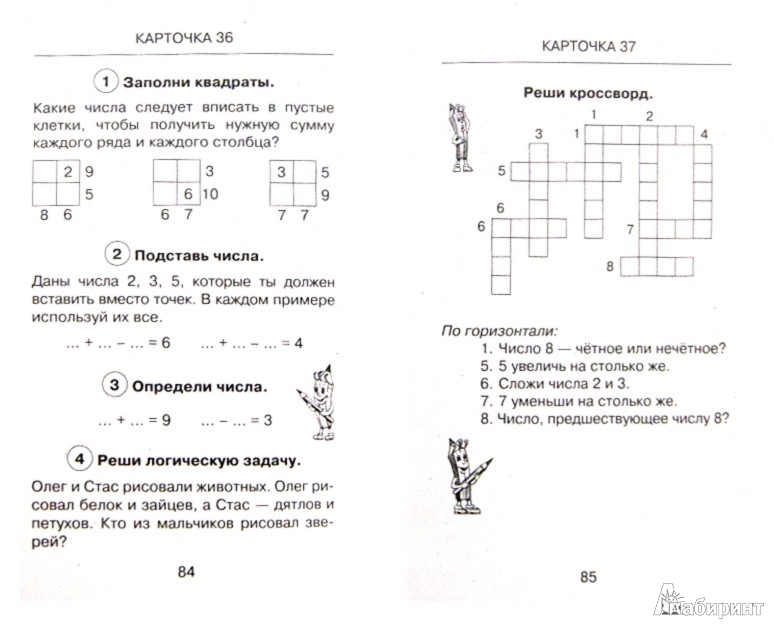 Олимпиада для 1 класса по математике с ответами по