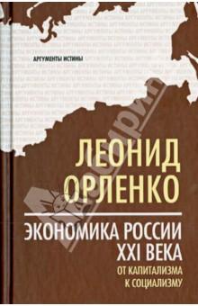 Экономика России XXI века. От капитализма к социализму книги эксмо самые горячие точки xxi века как будут развиваться события