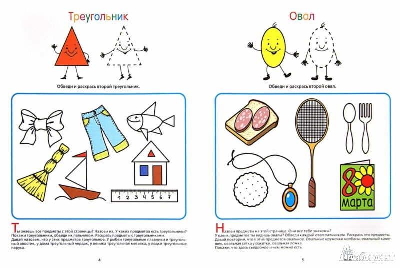 Иллюстрация 1 из 4 для Формы. Тетрадь для творческих работ | Лабиринт - книги. Источник: Лабиринт