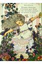 История о Капельке, её большом друге Ветре и о том, как важно доводить всё начатое до конца, Данилова Ирина Семеновна
