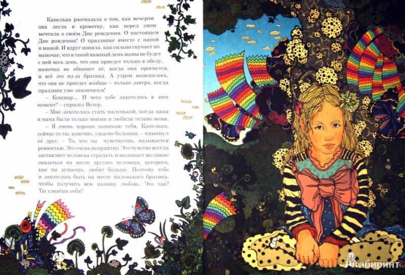 Иллюстрация 1 из 12 для История о Капельке, и о том, как важно любить - Ирина Данилова | Лабиринт - книги. Источник: Лабиринт