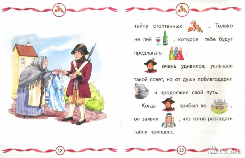 Иллюстрация 1 из 4 для Двенадцать танцующих принцесс | Лабиринт - книги. Источник: Лабиринт