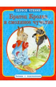 Братец Кролик и смоляное чучелко. Братец Кролик и Матушка Гусыня