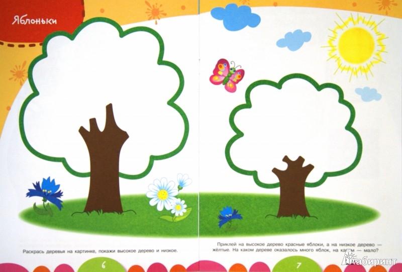 Иллюстрация 1 из 25 для Развиваем мышление - Маврина, Семина | Лабиринт - книги. Источник: Лабиринт