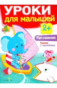 Рисование книги издательство аст самым маленьким в детском саду
