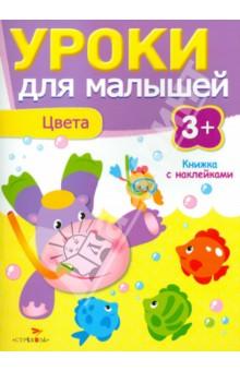 Цвета книги издательство аст самым маленьким в детском саду