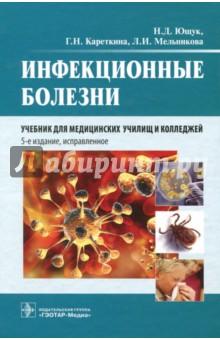 Инфекционные болезни. Учебник эмонд р роуланд х уэлсби ф инфекционные болезни