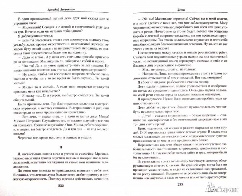 Иллюстрация 1 из 36 для Малое собрание сочинений - Аркадий Аверченко | Лабиринт - книги. Источник: Лабиринт