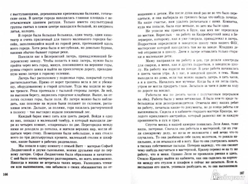 Иллюстрация 1 из 6 для Семейная сага фантаста Беляева - Светлана Беляева | Лабиринт - книги. Источник: Лабиринт