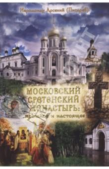 Московский Сретенский монастырь: прошлое и настоящее
