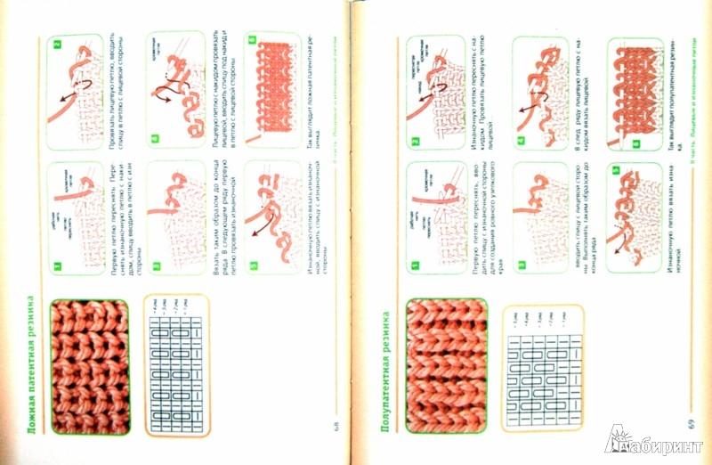 Иллюстрация 1 из 4 для Вязание спицами | Лабиринт - книги. Источник: Лабиринт