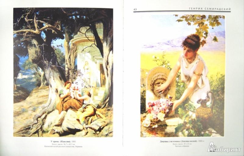 Иллюстрация 1 из 16 для Генрих Семирадский   Лабиринт - книги. Источник: Лабиринт