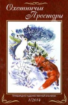 Охотничьи просторы. Литературно-художественный альманах. Книга 1 (79) 2014 г. акустика на скутер по почте наложенным платежом