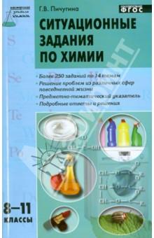 Ситуационные задания по химии. 8-11 классы. ФГОС