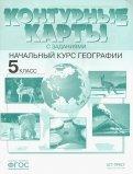 География. Контурные карты с заданиями. 5 класс. Начальный курс географии. ФГОС