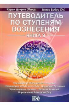 Путеводитель по ступеням Вознесения. Книга 9