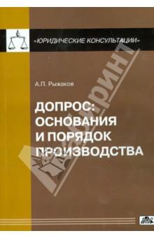 Допрос: основания и порядок производства