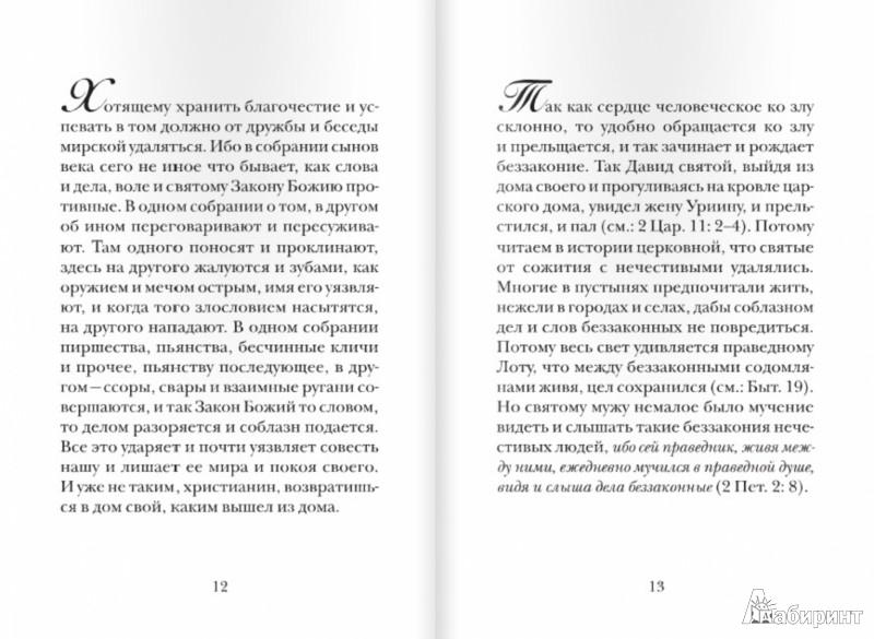 Иллюстрация 1 из 17 для Таинство радости - Тихон Святитель | Лабиринт - книги. Источник: Лабиринт