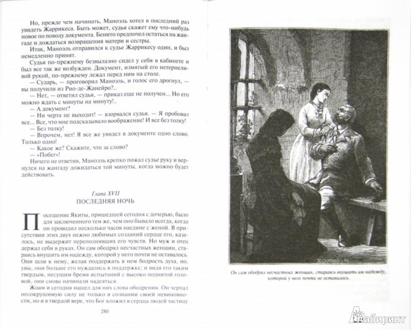 Иллюстрация 1 из 56 для Жангада. Михаил Строгов - Жюль Верн | Лабиринт - книги. Источник: Лабиринт