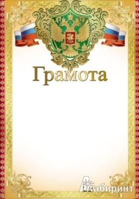 Иллюстрация 1 из 2 для Грамота (с Российской символикой) (Ш-7411) | Лабиринт - сувениры. Источник: Лабиринт