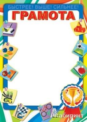 Иллюстрация 1 из 4 для Грамота (детская спортивная) (Ш-7304) | Лабиринт - сувениры. Источник: Лабиринт