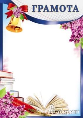 Иллюстрация 1 из 2 для Грамота школьная (Ш-7372) | Лабиринт - сувениры. Источник: Лабиринт