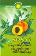 Новый справочник садовода-любителя