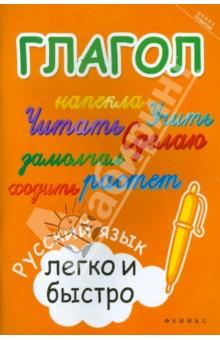 Глагол: русский язык легко и быстро