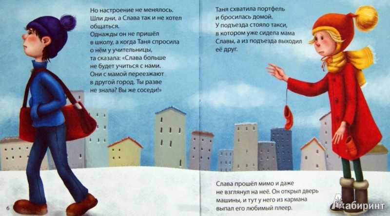 Иллюстрация 1 из 7 для Снежная королева. XXI век - Яна Абдулаева | Лабиринт - книги. Источник: Лабиринт