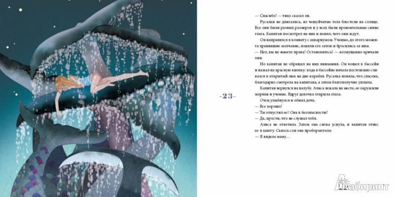 Иллюстрация 1 из 15 для История Алисы Джекинс - Александра Шевченко | Лабиринт - книги. Источник: Лабиринт