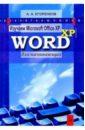 Егоренков Анатолий Изучаем MS Office XP. Word XP для начинающих