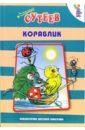 цена на Сутеев Владимир Григорьевич Кораблик
